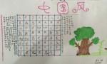 中国风汉字手抄报图片、资料