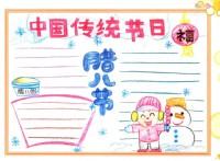 传统节日腊八节手抄报资料