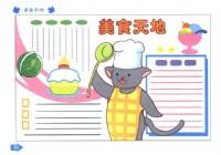 中国美食手抄报内容