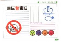 国际禁毒日手抄报内容