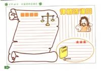 律师咨询日手抄报资料