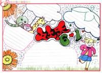 欢乐6.1儿童节手抄报内容
