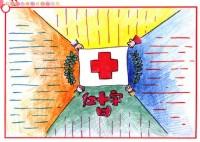 红十字日手抄报内容