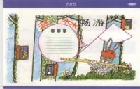 中国艺术节手抄报资料