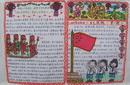 高中国庆节手抄报设计图