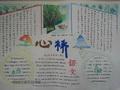六年级语文手抄报图片