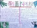 二年级英语手抄报模板