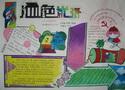 中学生手抄报版面设计图