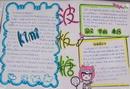 小学六年级手抄报版面设计图