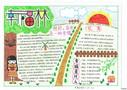 小学幸福手抄报版面设计图