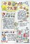 中国少儿手抄报设计图