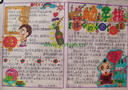 六年级元旦节手抄报设计图