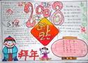 中国拜年手抄报