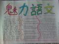 小学语文手抄报图片