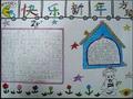 二年级快乐新年手抄报