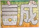 小学生诚实手抄报版面设计图