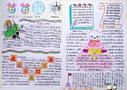 初中国庆节手抄报版面设计图