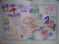 一年级数学手抄报图片四