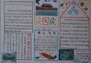 四年级国庆节手抄报
