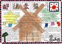 邮递幸福手抄报版面设计图
