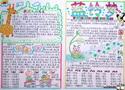 三年级国庆节手抄报资料