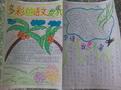 六年级语文手抄报资料
