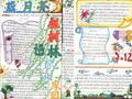 植树节手抄报版面设计图
