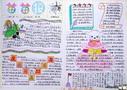 庆祝国庆节手抄报版面设计图