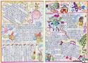 小学五年级手抄报设计图