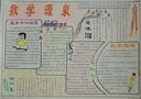 小学生数学手抄报图片